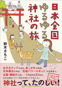 日本全国ゆるゆる神社の旅