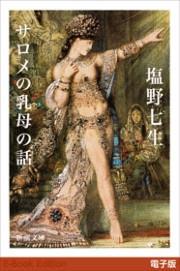 サロメの乳母の話(新潮文庫)