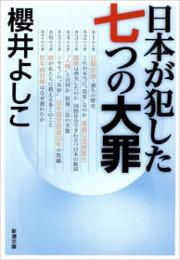 日本が犯した七つの大罪(新潮文庫)