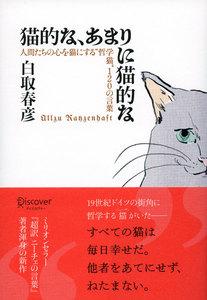 """猫的な、あまりに猫的な 人間たちの心を猫にする""""哲学猫""""120の言葉"""