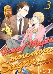 Honey Maple more more sugar 3 電子書籍版