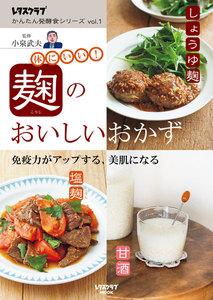 レタスクラブ かんたん発酵食シリーズ vol.1 麹のおいしいおかず 電子書籍版