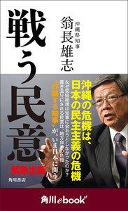 戦う民意 (角川ebook nf)