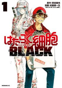はたらく細胞BLACK 1巻