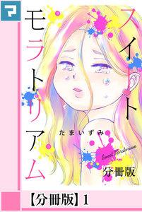 スイートモラトリアム【分冊版】 (1~5巻セット)