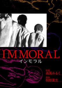 IMMORAL-インモラル-