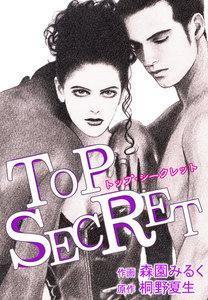 TOP SECRET-トップシークレット-