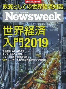 ニューズウィーク日本版別冊 特別編集 世界経済入門2019