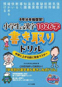 6年分を総復習! 小学生の漢字1026字 書き取りドリル 中学に上がる前に完全マスター