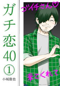 ガチ恋40