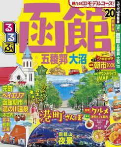 るるぶ函館 五稜郭 大沼'20