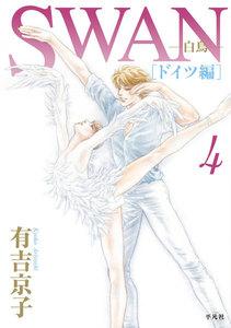 SWAN -白鳥- ドイツ編 4巻