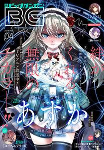 デジタル版月刊ビッグガンガン 2019 Vol.04