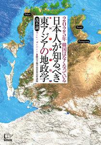 日本人が知るべき東アジアの地政学