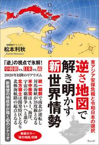 逆さ地図で解き明かす新世界情勢―東アジア安保危機と令和日本の選択