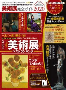100%ムックシリーズ 完全ガイドシリーズ263 美術展完全ガイド2020