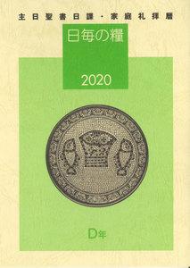 日毎の糧2020 主日聖書日課・家庭礼拝暦
