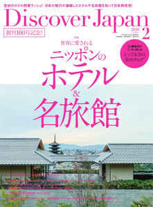 Discover Japan 2020年2月号