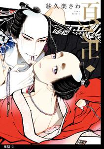 百と卍 分冊版 (13) 電子書籍版