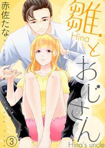 雛とおじさん(3) 電子書籍版