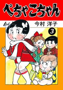 ぺちゃこちゃん(3) 電子書籍版