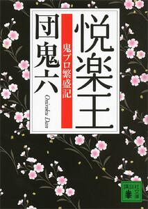 悦楽王 鬼プロ繁盛記 電子書籍版