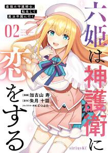 六姫は神護衛に恋をする ~最強の守護騎士、転生して魔法学園に行く~