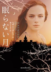 眠らない月【mirabooks版】 電子書籍版