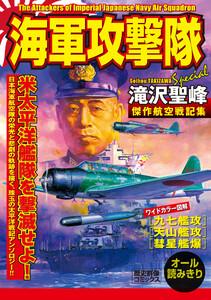 海軍攻撃隊 電子書籍版