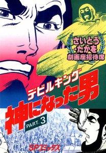 劇画座招待席[42] デビルキング 神になった男 PART.3 電子書籍版