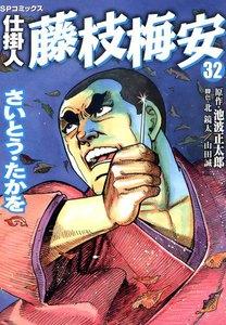 仕掛人藤枝梅安 (32)[コミック]
