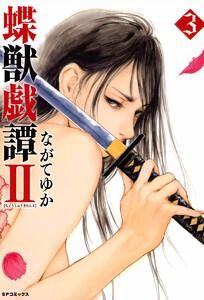 蝶獣戯譚II 3巻