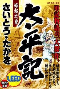 太平記 (1) 電子書籍版