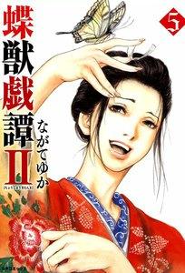 蝶獣戯譚II 5巻
