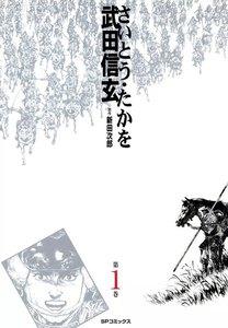 武田信玄 (1) 電子書籍版