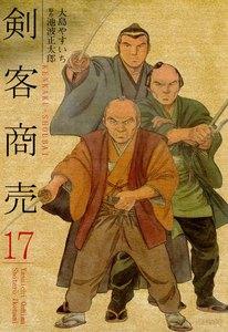 剣客商売 (17)[コミック]