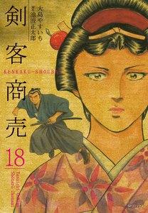 剣客商売 (18)[コミック]