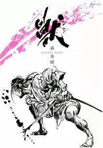 獣-シシ- 電子書籍版