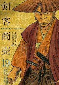 剣客商売 (19)[コミック]