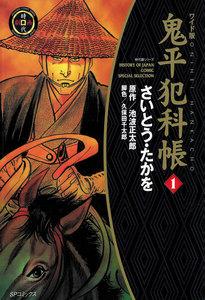 鬼平犯科帳 (1)[コミック・ワイド版] 電子書籍版