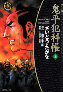 鬼平犯科帳 (3)[コミック・ワイド版]