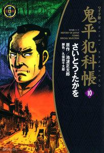 鬼平犯科帳 (10)[コミック・ワイド版]
