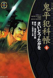鬼平犯科帳 (16)[コミック・ワイド版]