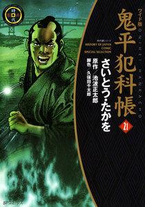 鬼平犯科帳 (21)[コミック・ワイド版]