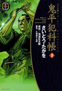 鬼平犯科帳 (29)[コミック・ワイド版]