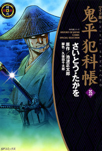 鬼平犯科帳 (35)[コミック・ワイド版]