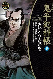 鬼平犯科帳 (37)[コミック・ワイド版]