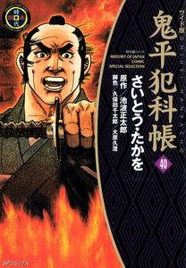 鬼平犯科帳 (40)[コミック・ワイド版]