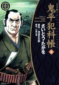 鬼平犯科帳 (44)[コミック・ワイド版]
