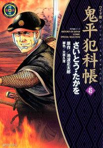 鬼平犯科帳 (45)[コミック・ワイド版]